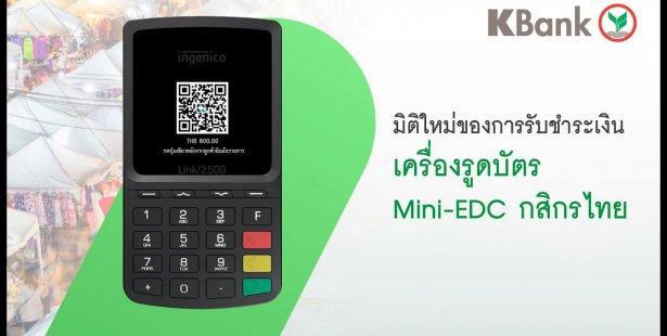 kbank-edc-mini